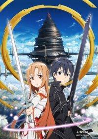 Мастер меча онлайн / Sword Art Online