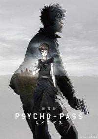 Психопаспорт / Фильм / Psycho-pass Movie