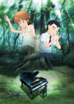 Рояль в лесу / Фильм / Piano no Mori