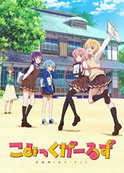 Девочки-мангаки / Comic Girls