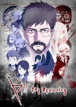 Би: Начало / [Сезон-1] / B: The Beginning