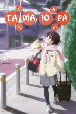 Тамаюра / [Сезон-1] / Tamayura: Hitotose