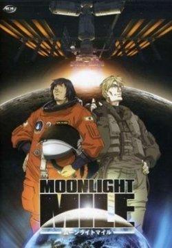 Лунная миля / Moonlight Mile