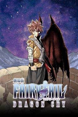 Сказка о Хвосте феи: Драконий плач / Фильм / Gekijouban Fairy Tail: Dragon  ...