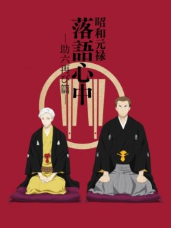 Сквозь эпохи: Узы ракуго / [Сезон-2] / Shouwa Genroku Rakugo Shinjuu: Sukeroku Futatabi Hen
