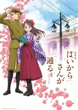 Современная девушка / Хайкара идёт по жизни / фильм первый / Gekijouban Haikara-san ga Tooru Zenpen: Benio, Hana no 17-sai