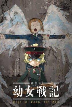 Военная хроника маленькой девочки / Фильм / Gekijouban Youjo Senki