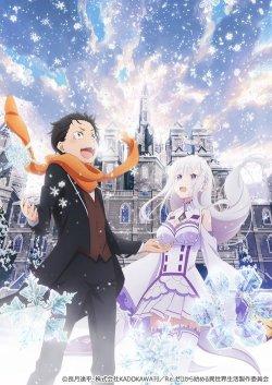 Re: Жизнь в другом мире с нуля / Re: Zero kara Hajimeru Isekai Seikatsu