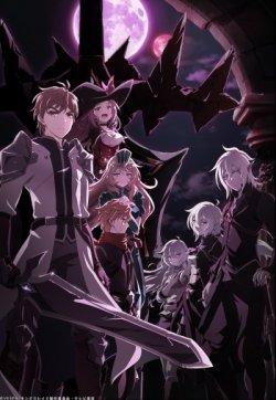 Королевский рейд: Наследники воли / King's Raid: Ishi wo Tsugumono-tachi