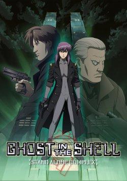 Призрак в доспехах: Синдром одиночки / [Сезон-1] / Ghost in the Shell: Stand Alone Complex