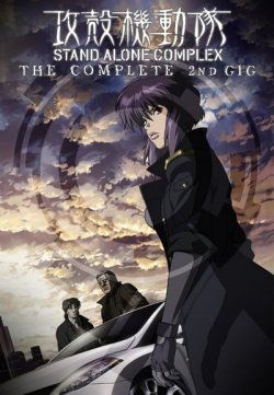 Призрак в доспехах: Синдром одиночки / [Сезон-2] / Ghost in the Shell: Stand Alone Complex 2nd GIG