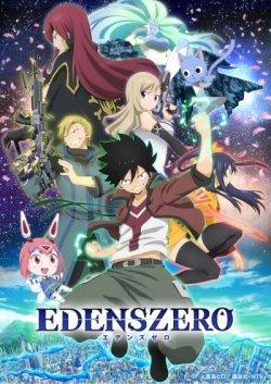 Нулевой Эдем / Edens Zero
