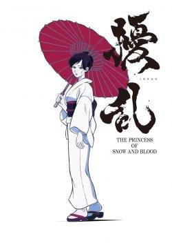Смута: Принцесса снега и крови / Joran: The Princess of Snow and Blood