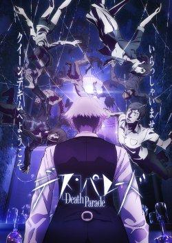 Парад смерти / Death Parade