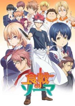 В поисках божественного рецепта / Shokugeki no Souma